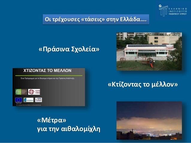 Οι τρέχουσες «τάσεις» στην Ελλάδα….  «Πράσινα Σχολεία»  «Μέτρα»  για την αιθαλομίχλη  «Κτίζοντας το μέλλον»