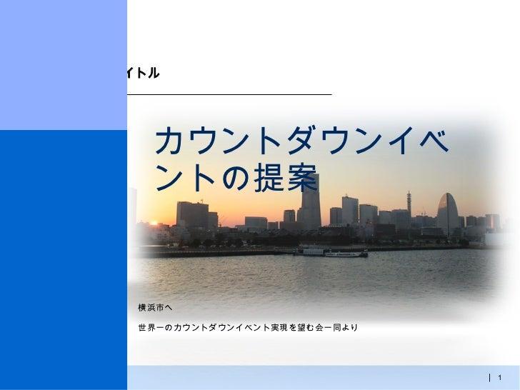 カウントダウンイベントの提案 横浜市へ 世界一のカウントダウンイベント実現を望む会一同より