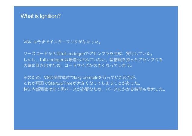 V8 Iginition Interpreter Slide 3