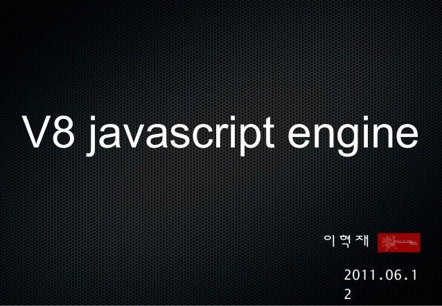 V8 javascript engine               이혁재                2011.06.1                2