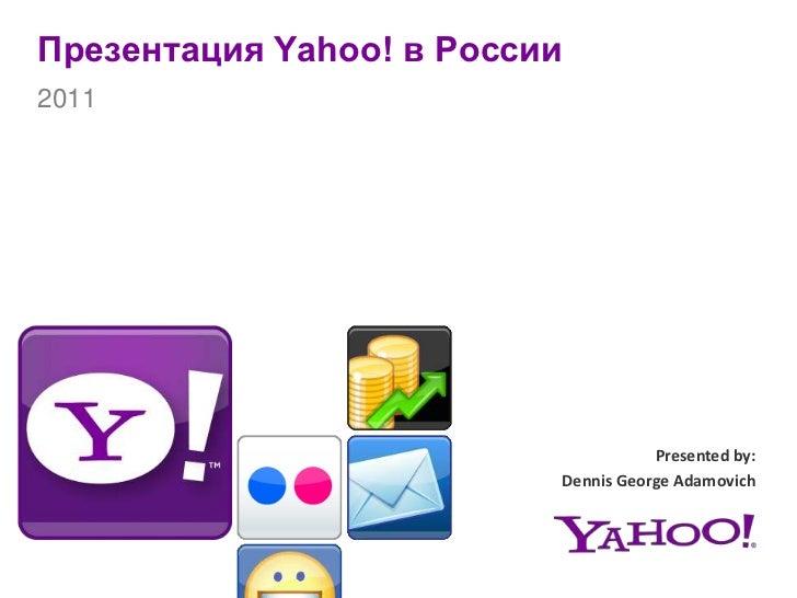 Презентация Yahoo! в России <br />2011<br />