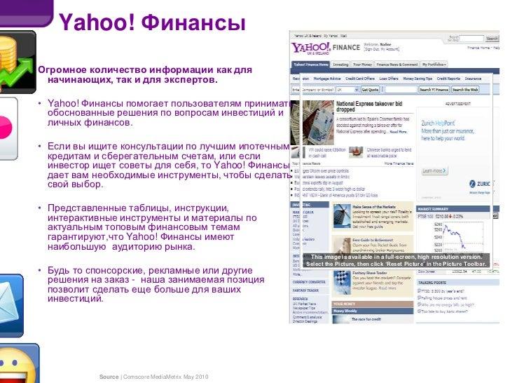 Россия<br />Country Profile By Yahoo!<br />