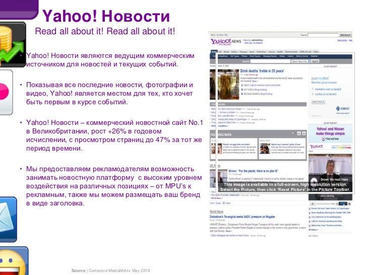 Yahoo! РоссияОбзор<br />13.3 миллионов<br />Посетителей из России в месяц<br />535миллионов<br />Рекламное размещениев мес...