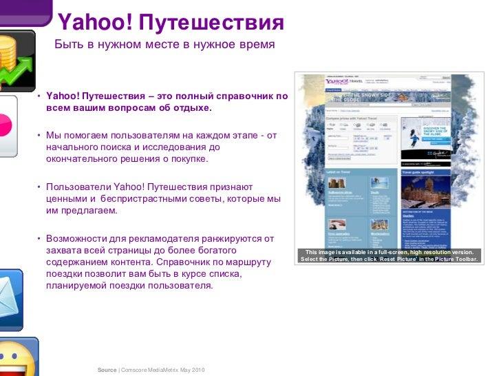 4<br />Yahoo! РоссияДемографические характеристики<br />Comscore ratings. October 2010. <br />