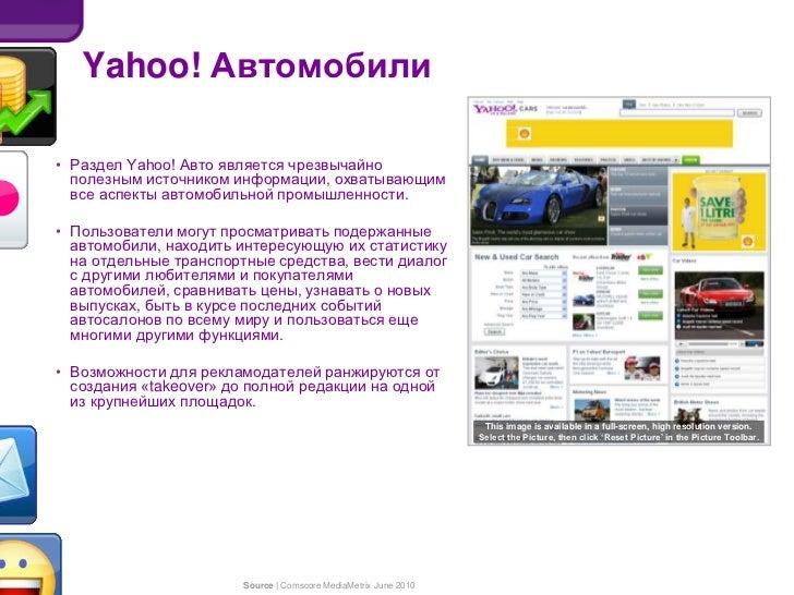 Yahoo! Presentation Template, Confidential<br />5<br />Yahoo! РоссияРекламные возможности<br />Размещение<br />Y! RU Главн...