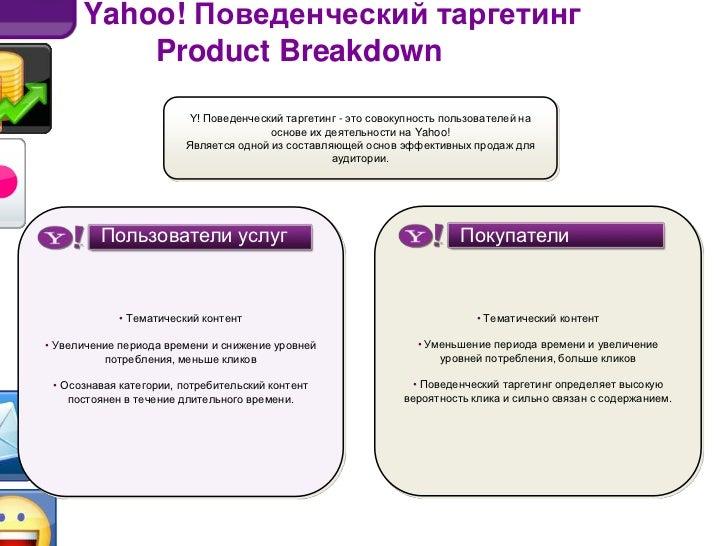 Yahoo! Финансы<br />Огромное количество информации как для начинающих, так и для экспертов.<br />Yahoo! Финансыпомогает по...