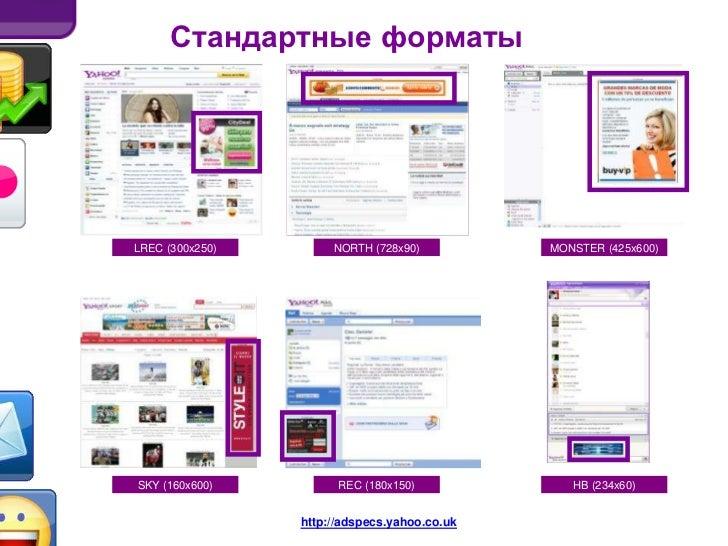 Yahoo! Путешествия<br />Быть в нужном месте в нужное время<br />Yahoo! Путешествия– это полный справочник по всем вашим во...