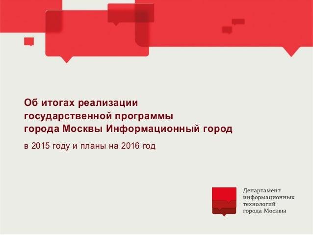 Об итогах реализации государственной программы города Москвы Информационный город в 2015 году и планы на 2016 год