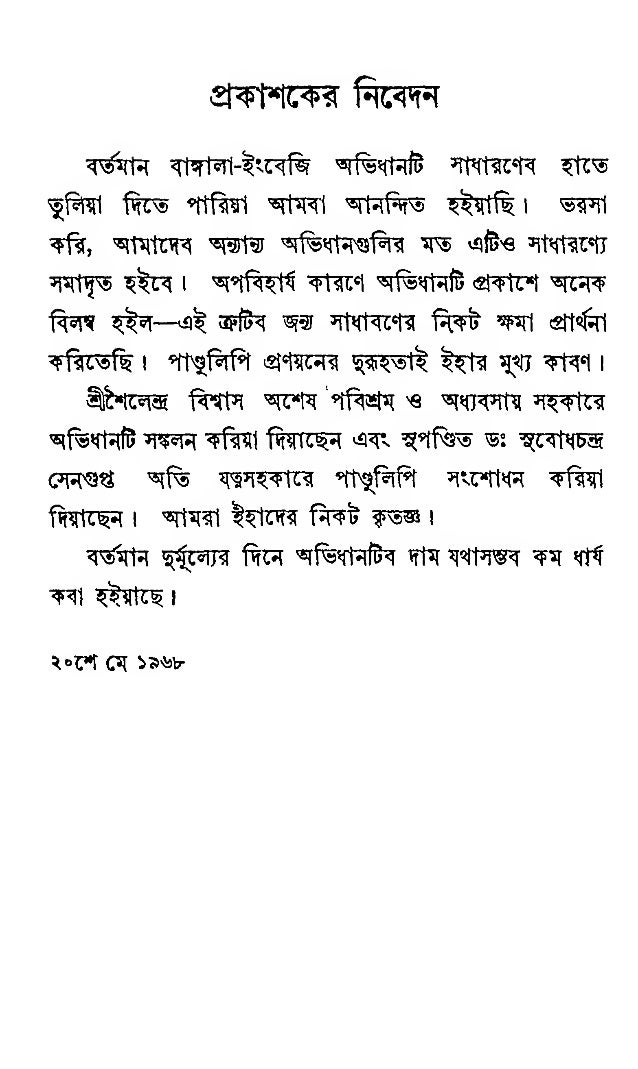 Samsad bengali to english dictionary text
