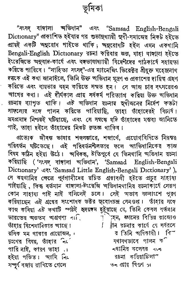 Reproach meaning in bengali