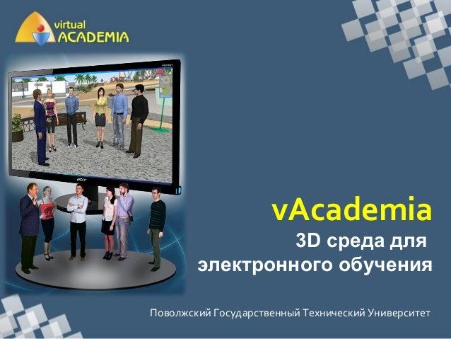 Поволжский Государственный Технический Университет vAcademia 3D среда для электронного обучения