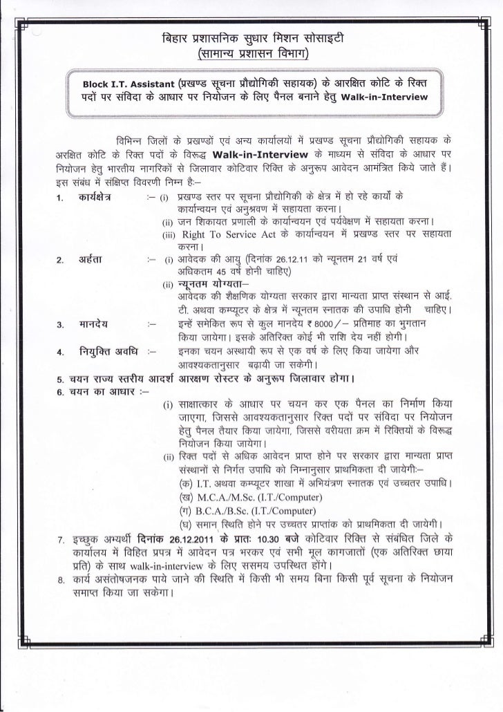 Vacancy of block it assistant in bihar prashasnik sudhar mission, bi…