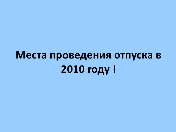 Места проведения отпуска в 2010году !<br />