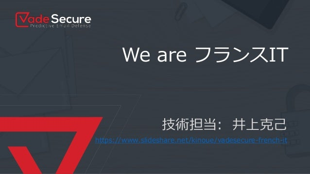 We are フランスIT 技術担当: 井上克己 https://www.slideshare.net/kinoue/vadesecure-french-it