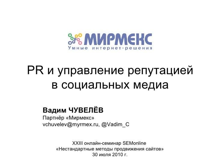 Vadim chuvelev