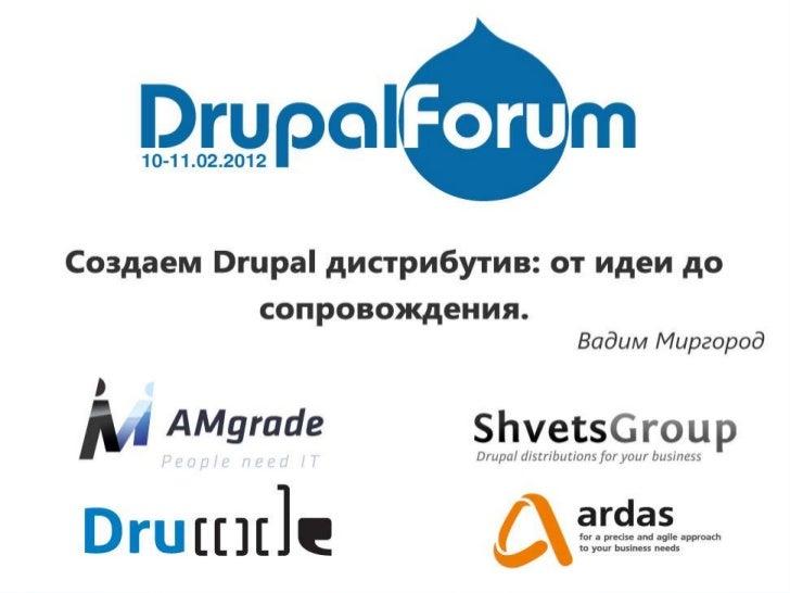 Создаем Drupal дистрибутив: от идеи до     сопровождения                      ДонНТУВадим Миргород@dealancerdealancer@gmai...