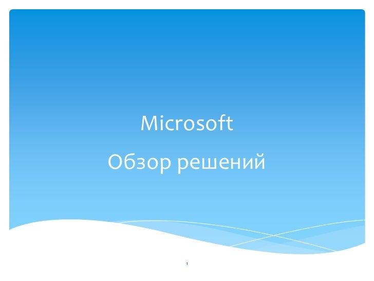 MicrosoftОбзор решений      1