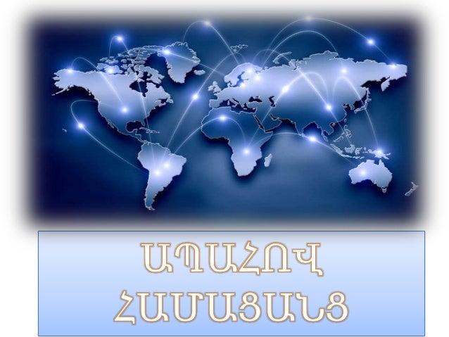 Ինտերնետ Ինտերնետ- համակարգչային ցանցերի միավորում է, համաշխարհային գլոբալ համակարգ, որը ինֆորմացիայի փոխանակումը ապահովու...