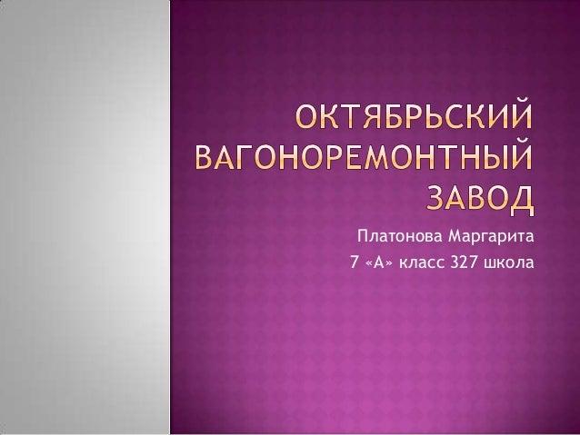 Платонова Маргарита 7 «А» класс 327 школа