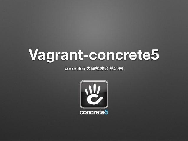 Vagrant-concrete5  concrete5 大阪勉強会 第29回