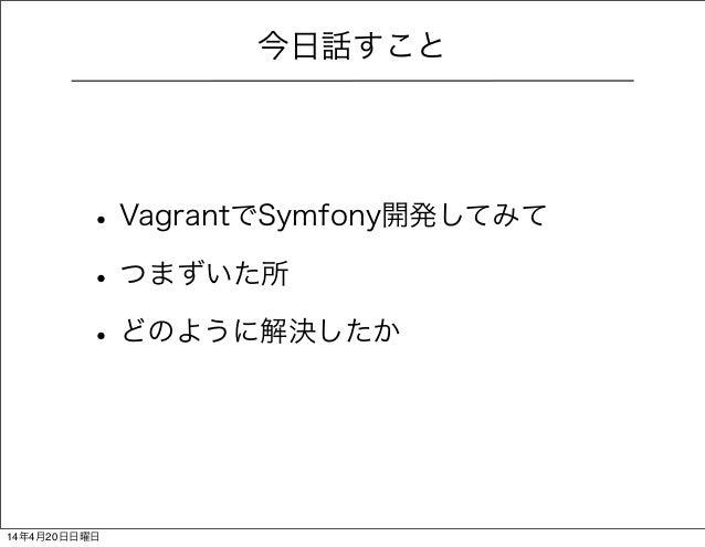 VagrantでSymfony開発 Slide 3