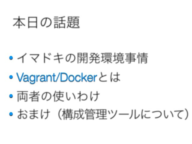 Vagrant & Dockerによるイマドキの開発環境構築 Slide 2