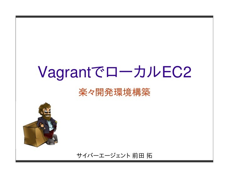 VagrantでローカルEC2   楽々開発環境構築   サイバーエージェント 前田 拓