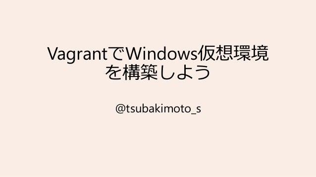VagrantでWindows仮想環境 を構築しよう @tsubakimoto_s