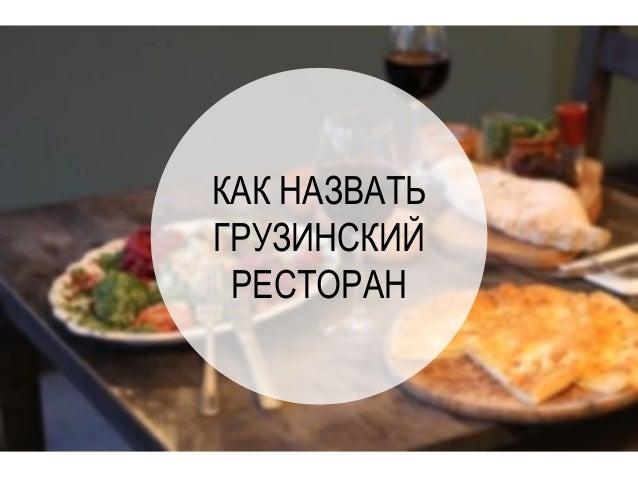 Нейминг грузинского ресторана г.Тюмень КАК НАЗВАТЬ ГРУЗИНСКИЙ РЕСТОРАН