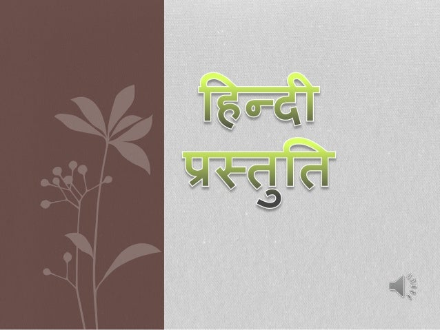 • भारतीय संस्कृतत दुतिया मेंसबसे जीवंत संस्कृततयों मेंसेएक है  और ग्रामीण संस्कृतत अपिी रीढ़ रूपों . कुछ लोगों को एक  श्रे...