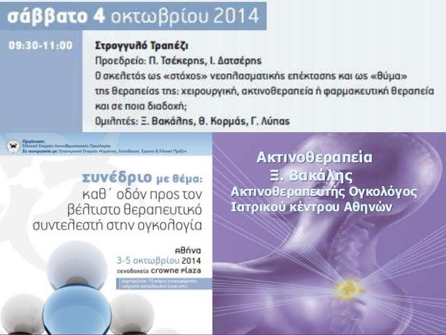 Ακτινοθεραπεία  Ξ. Βακάλης  Ακτινοθεραπευτής Ογκολόγος  Ιατρικού κέντρου Αθηνών