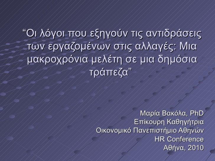 """"""" Οι λόγοι που εξηγούν τις αντιδράσεις των εργαζομένων στις αλλαγές: Μια μακροχρόνια μελέτη σε μια δημόσια τράπεζα""""  Μαρία..."""