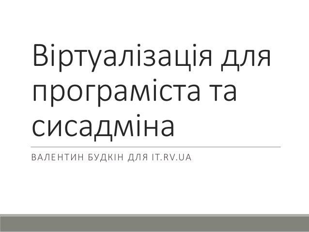 Віртуалізація для програміста та сисадміна ВАЛЕНТИН БУДКІН ДЛЯ IT.RV.UA
