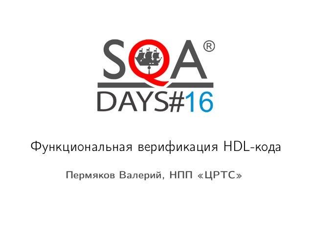 Функциональная верификация HDL-кода Пермяков Валерий, НПП «ЦРТС»