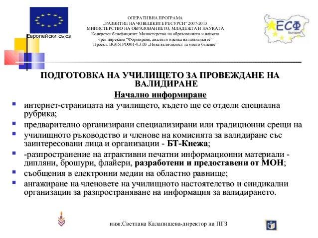 """Европейски съюз            ОПЕРАТИВНА ПРОГРАМА """"РАЗВИТИЕ НА ЧОВЕШКИТЕ РЕСУРСИ"""" 2007-2013 МИНИСТЕРСТВО НА ОБРАЗОВАНИЕ..."""