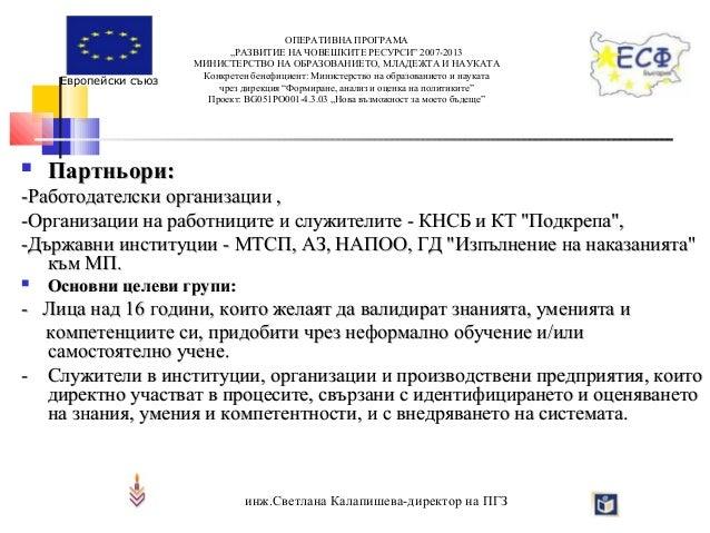 """Европейски съюз    ОПЕРАТИВНА ПРОГРАМА """"РАЗВИТИЕ НА ЧОВЕШКИТЕ РЕСУРСИ"""" 2007-2013 МИНИСТЕРСТВО НА ОБРАЗОВАНИЕТО, МЛАДЕЖТА ..."""