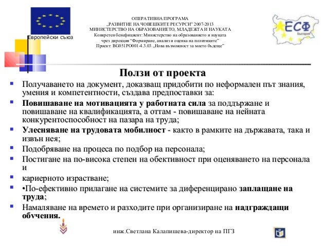 """Европейски съюз  ОПЕРАТИВНА ПРОГРАМА """"РАЗВИТИЕ НА ЧОВЕШКИТЕ РЕСУРСИ"""" 2007-2013 МИНИСТЕРСТВО НА ОБРАЗОВАНИЕТО, МЛАДЕЖТА И Н..."""