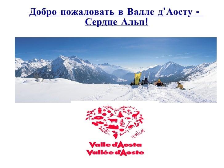 Добро пожаловать в Валле д'Аосту -  Сердце Альп!