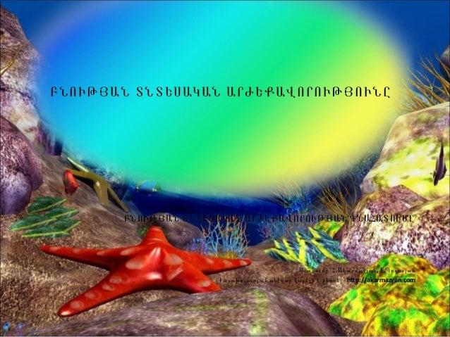 ԲՆՈՒԹՅԱՆ ՏՆՏԵՍԱԿԱՆ ԱՐԺԵՔԱՎՈՐՈՒԹՅՈՒՆԸ ԲՆՈՒԹՅԱՆ ՏՆՏԵՍԱԿԱՆ ԱՐԺԵՔԱՎՈՐՈՒԹՅԱՆ ԳՆԱՀԱՏՈՒՄԸ . , .Մշակումը՝ Հ Ակարմազյան Լ Պողոսյան ...