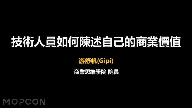 技術人員如何陳述自己的商業價值 商業思維學院 院長 游舒帆(Gipi)