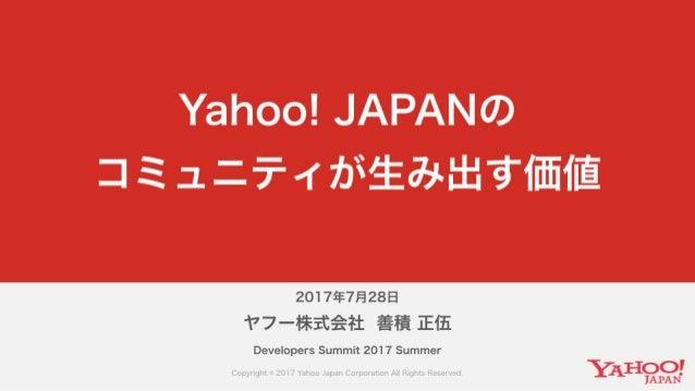 Yahoo! JAPANのコミュニティが生み出す価値