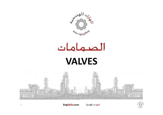 ﺍﻟﺼﻤﺎﻣﺎﺕ      VALVES1   EngSkills.com   المھارات الھندسية