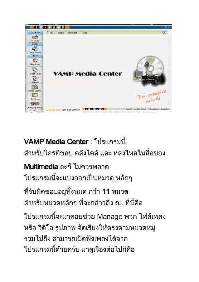 VAMP Media Center :Multimedia                       11                      Manage