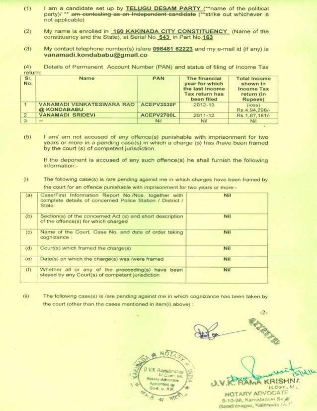 Vanamadi Venkateswar Rao ( Kondababu) Affidavit for MLA KKD 2014 Elections.