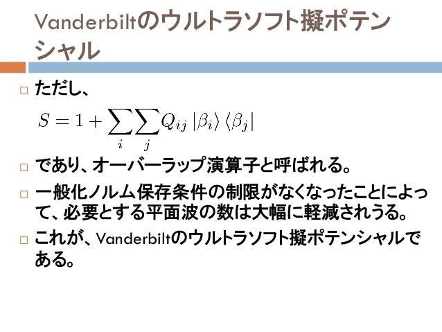 Vanderbiltの擬ポテンシャル