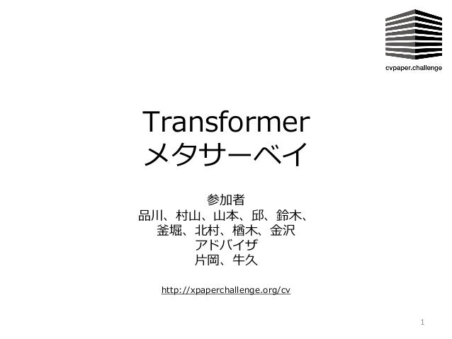 Transformer メタサーベイ