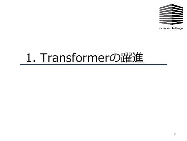 Transformer メタサーベイ Slide 2