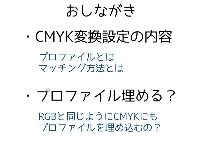 ・CMYK変換設定の内容 ・プロファイル埋める? プロファイルとは マッチング方法とは RGBと同じようにCMYKにも プロファイルを埋め込むの? おしながき