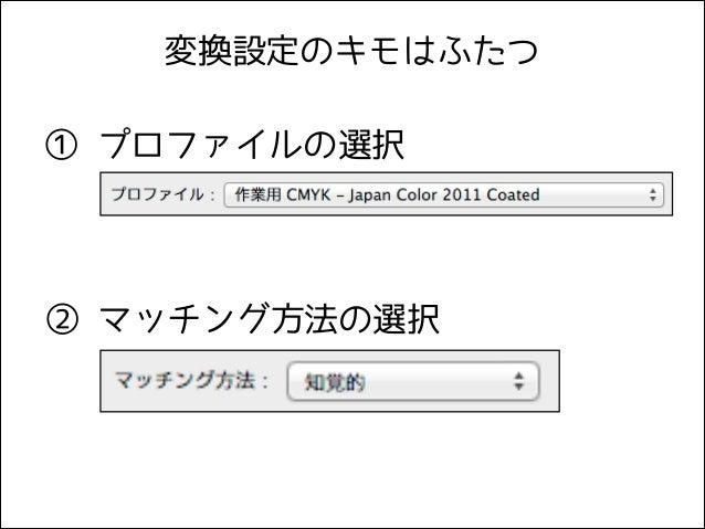 変換設定のキモはふたつ ① プロファイルの選択 ② マッチング方法の選択