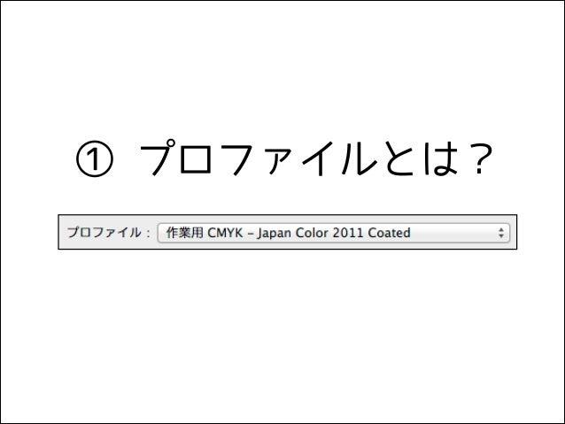 ① プロファイルとは?